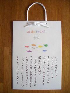 天使のカレンダー2010☆
